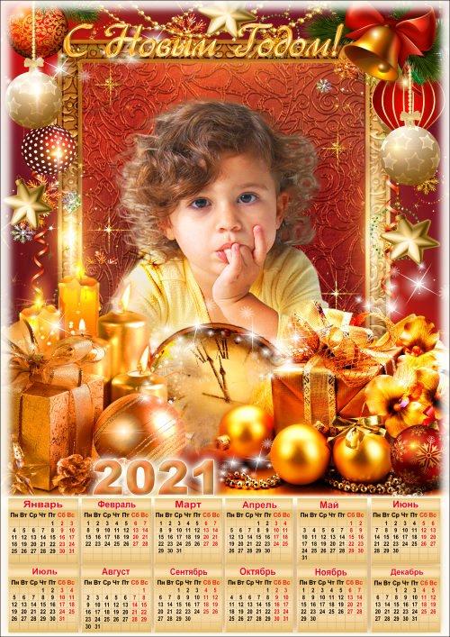 Праздничный календарь на 2021 год с рамкой для фотошопа - Портрет с золотыми игрушками