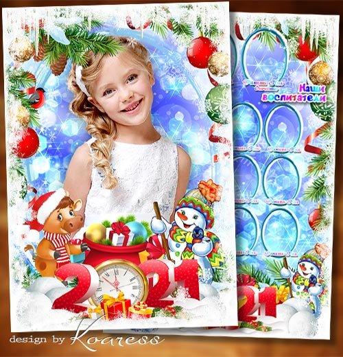 Детская виньетка для садиков - Новый Год - любимый праздник, ждет его вся детвора