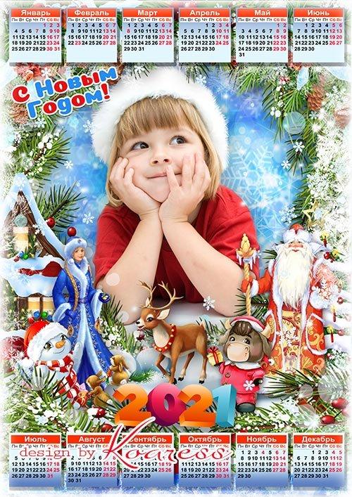 Новогодний календарь на 2021 год  - Веселье начинается, к нам праздник приближается