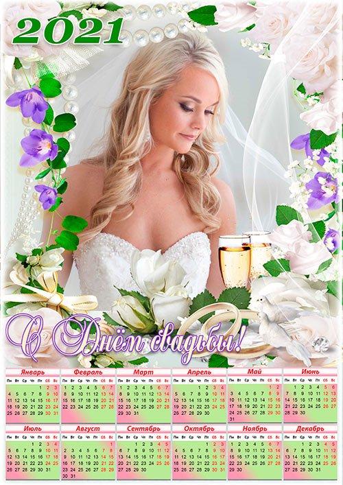 Календарь на 2021 год - Жемчуг для невесты