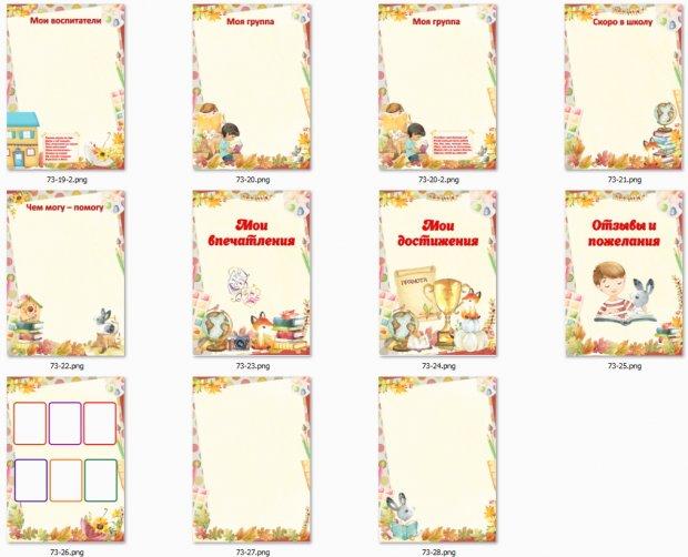 Шаблон портфолио №73 для мальчика дошкольника «Я читаю»