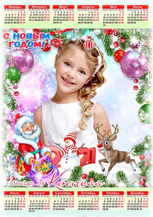 Новогодний календарь на 2021 год  - Светит ярко наша елка, Дед Мороз стучится в дверь
