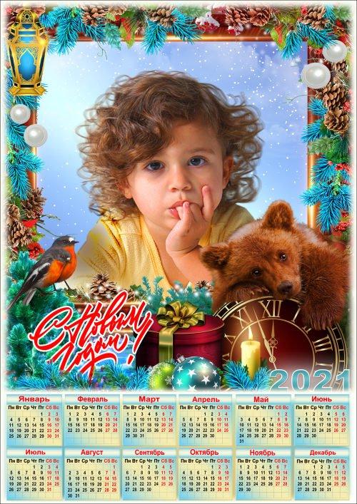 Новогодняя рамка с календарём на 2021 год - Заветное желание
