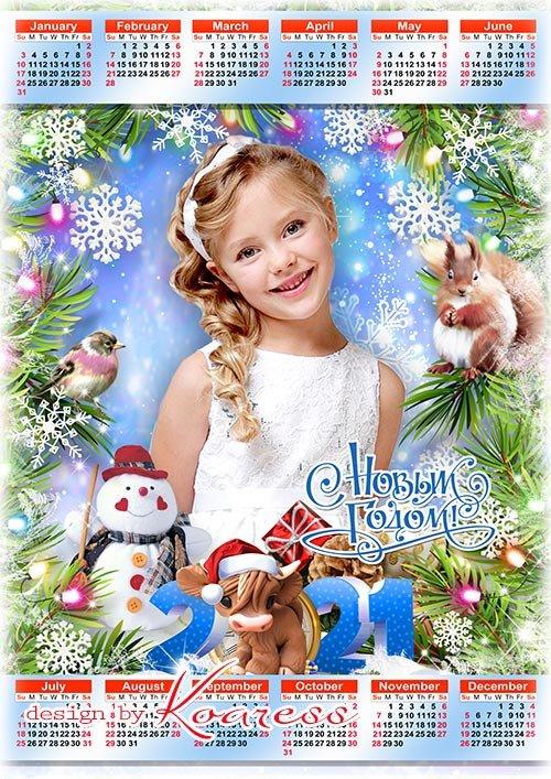 Новогодний календарь на 2021 год  - Пусть огни горят на елке, пусть сияют все иголки