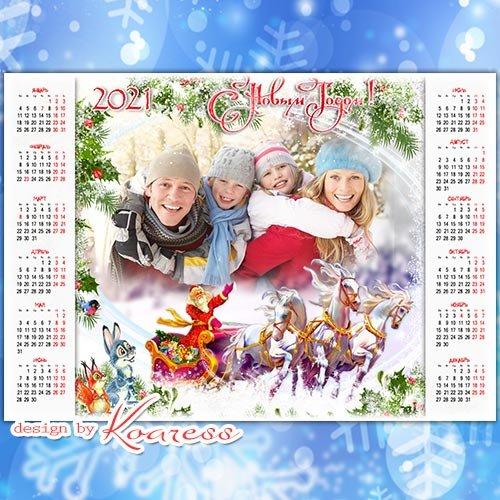 Новогодний календарь на 2021 год  - Мчит на быстрых санях в гости к нам Дед Мороз