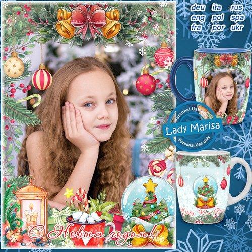 Праздничная открытка-фоторамка и шаблон для кружки в рисованном стиле - С Новым годом и Рождеством!