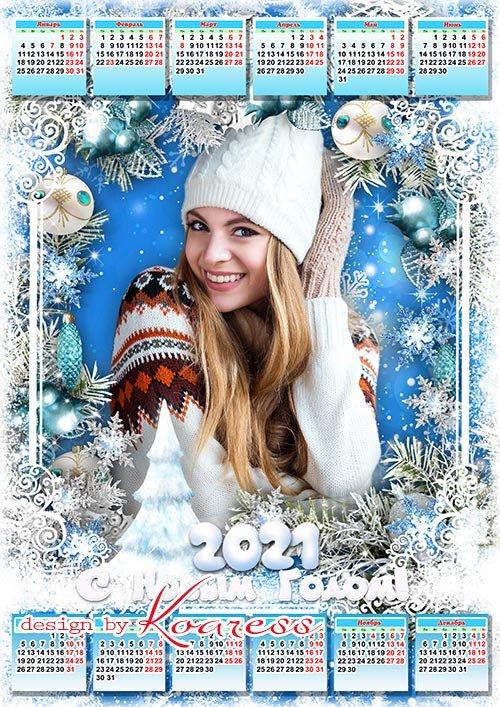 Новогодний календарь на 2021 год  - Снег пушистый за окном приглашает праздник в дом