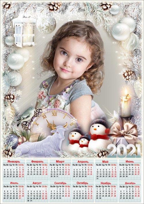 Новогодний календарь на 2021 год с рамкой для фото - Искрится на иголках снег