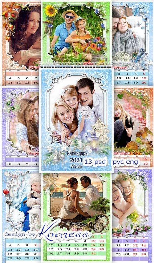 Шаблон настенного перекидного календаря на 2021 год - Пусть счастье улыбается с листков календаря