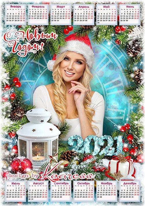 Новогодний календарь на 2021 год  - Пусть Новый Год удачу принесет
