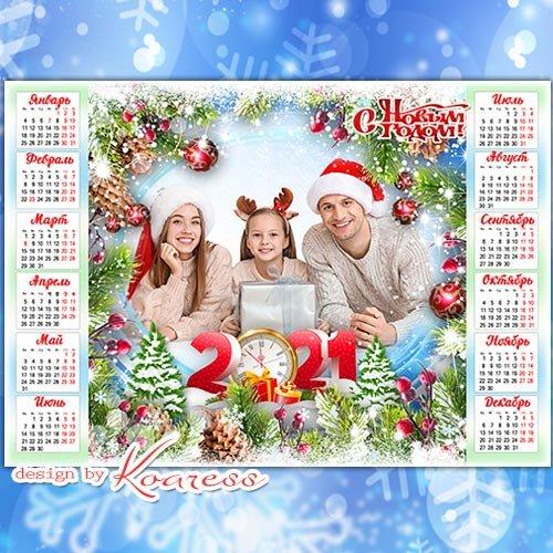 Новогодний календарь на 2021 год  - В хороводе кружатся снежинки, в гости к нам приходит Новый Год
