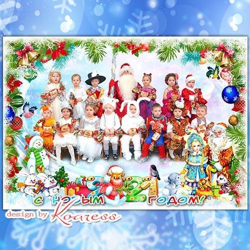 Новогодняя рамка для детского сада или начальной школы  - Возле елочки нарядной заведем мы хоровод