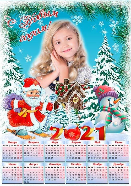 Детский календарь на 2021 год - Дед мороз и новогодний снеговичок