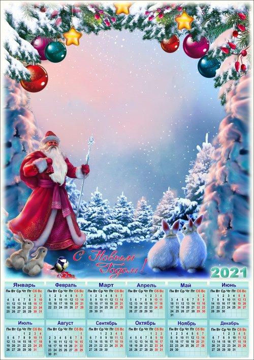 Новогодняя рамка с календарём на 2021 год - Спешит к нам в гости Дед Мороз