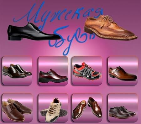Клипарты для фотошопа - Мужская обувь