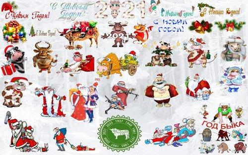 Клипарт Коллекция веселых прикольных картинок к Новому году