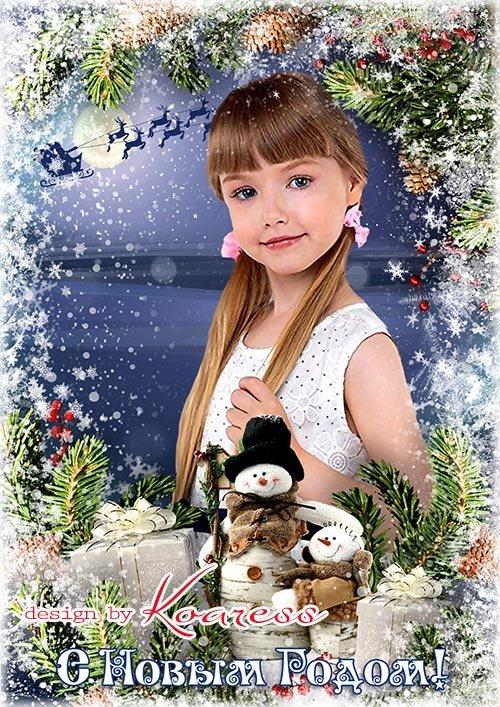 Детская новогодняя рамка для портретных фото - Намела зима сугробы, в гости Дед Мороз спешит