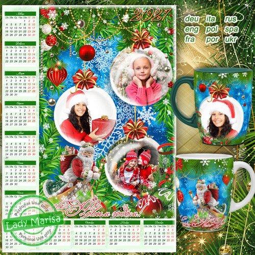Календарь-фоторамка на 2021 год и шаблон для кружки - Скоро-скоро к нам придет яркий праздник - Новый год