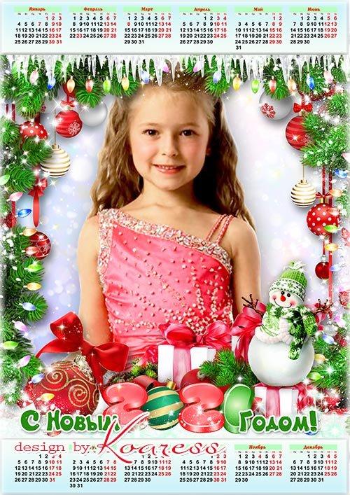 Новогодний календарь на 2021 год  с симпатичным снеговичком - Новогодние подарки мы под елочкой найдем