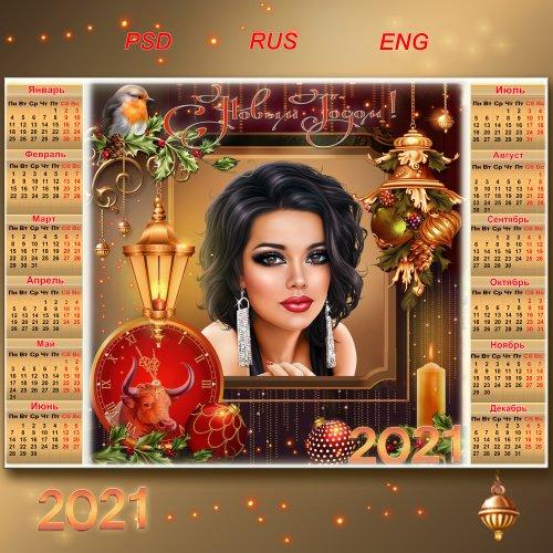 Праздничная рамка для фото с календарём на 2021 год - Когда часы двенадцать бьют