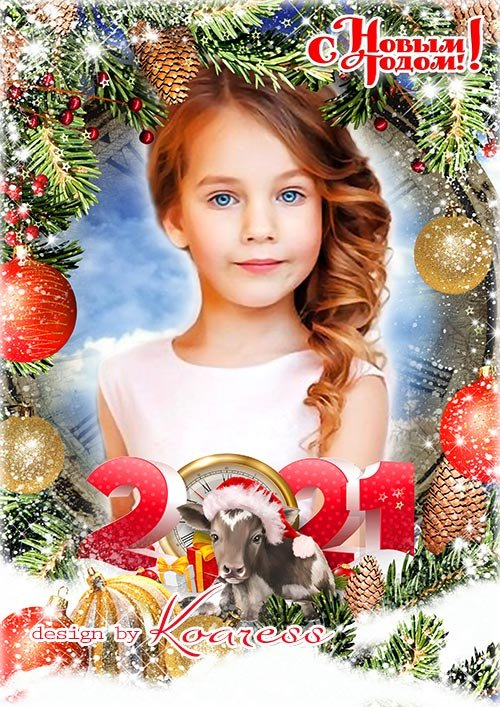 Детская новогодняя рамка для портретных фото - Вся природа праздник ждет, к нам приходит Новый год