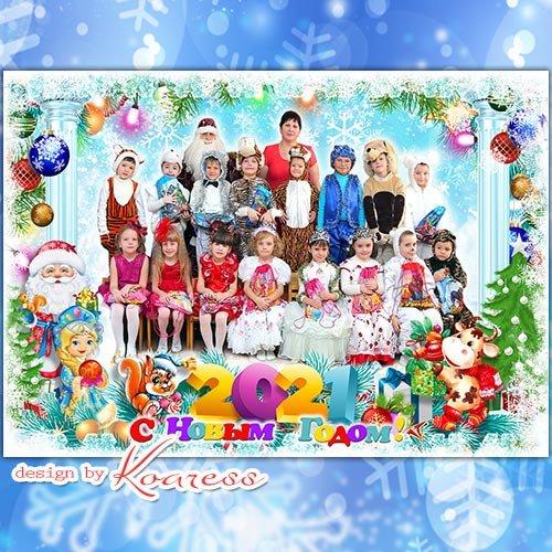 Детская новогодняя рамка для фото группы в детском саду или начальной школе -  Пахнем свежей елкой,  Дед Мороз идет