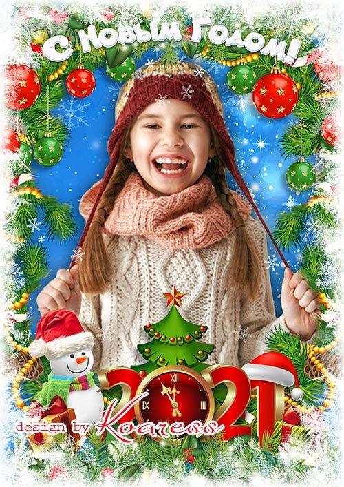 Детская новогодняя рамка для портретных фото - Елочка в наряде ярком нас порадует подарком