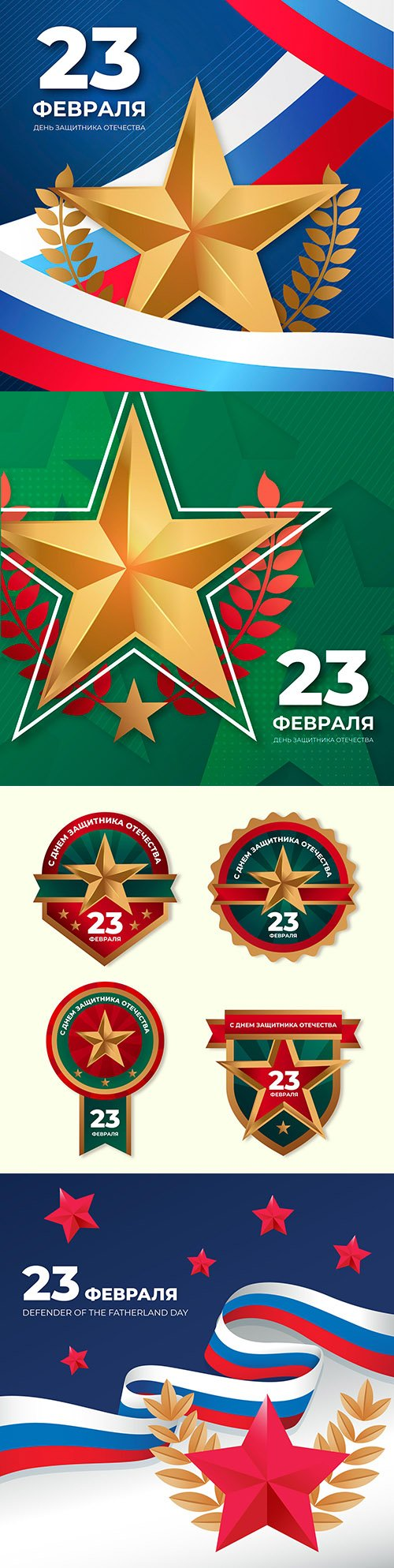 February 23 Defender of Fatherland day illustration flat design 2