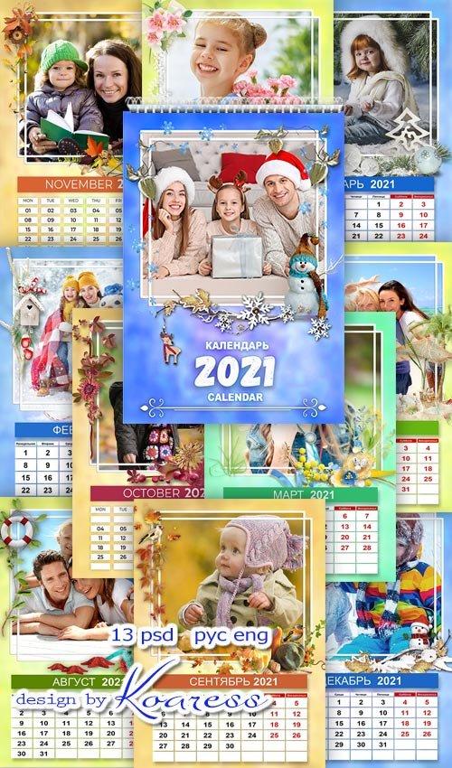 Шаблон настенного перекидного календаря на 2021 год - Пусть напомнит календарь о счастливых, ярких датах