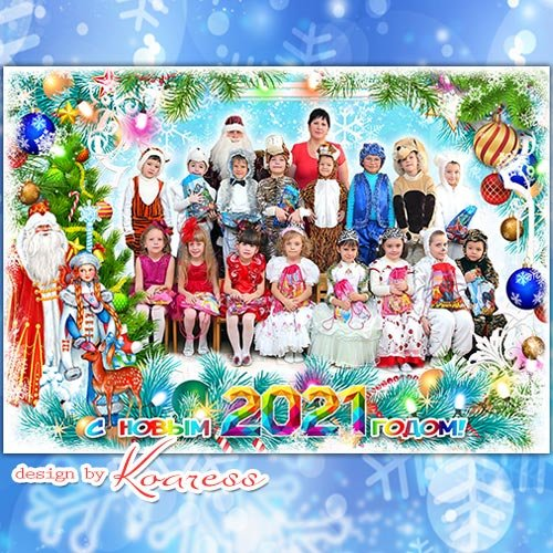 Рамка для фото детских новогодних утренников -  Елочка в наряде ярком нас порадует подарком