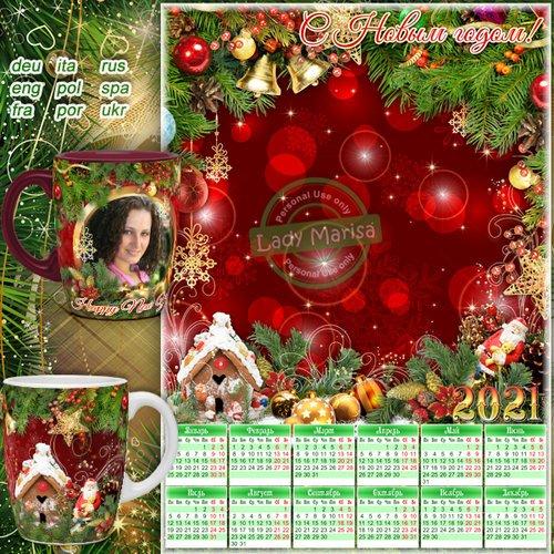 Новогодний календарь-фоторамка на 2021 год и шаблон для кружки - Пряничный домик