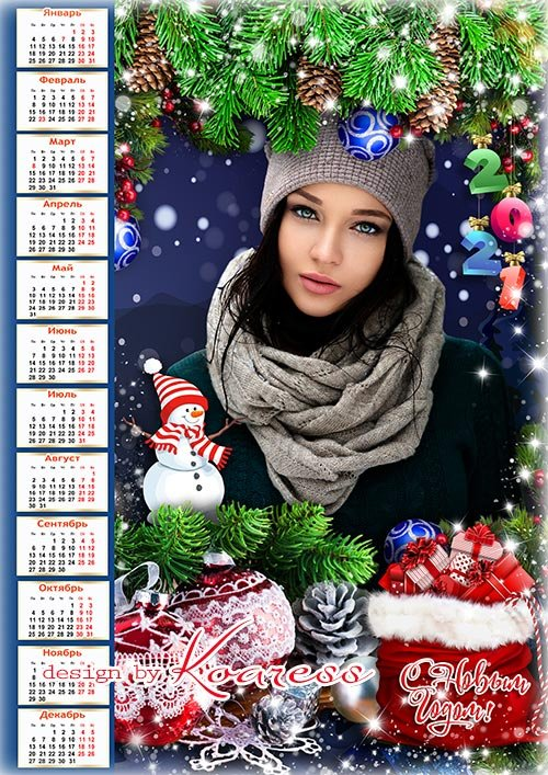 Новогодний календарь на 2021 год - Пахнет елка Новым Годом, пахнет елкой Новый Год