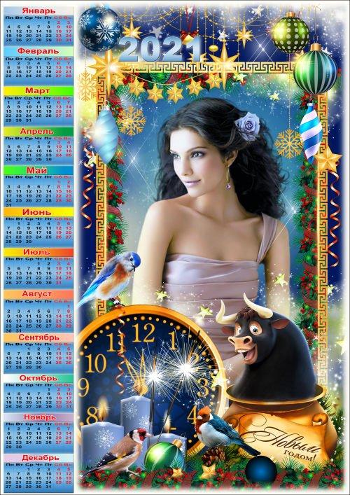 Новогодняя рамка для фото с календарём на 2021 год - Декабрь закончился и вот - летит по небу Новый год