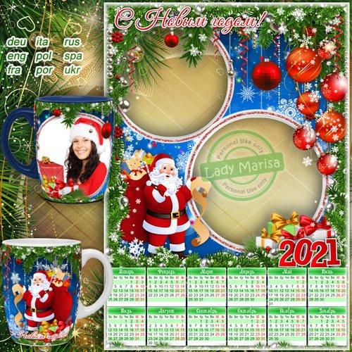 Календарь-фоторамка на 2021 год и шаблон для кружки - Пусть будет новый год прекрасным и пусть подарит много счастья!