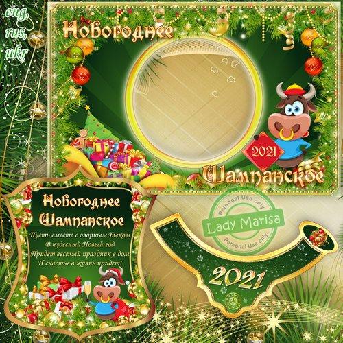 Этикетка для Новогоднего Шампанского - Пусть вместе с озорным Быком придет веселый праздник в дом