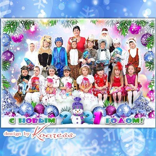Рамка для фото детских новогодних утренников -  Мы сегодня Новый Год встречаем