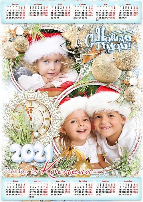 Новогодний календарь на 2021 год - Этот праздник знает каждый, для детей он самый важный