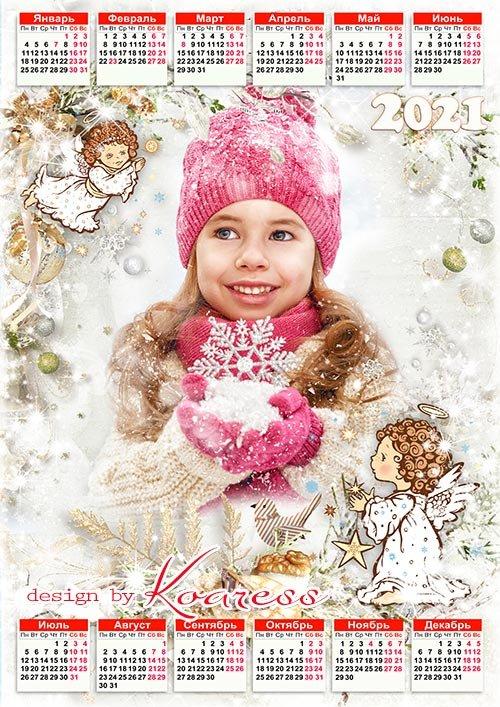 Рождественский календарь на 2021 год - Пусть рядом будет добрый ангел