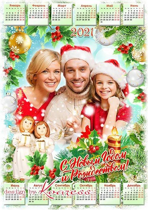 Рождественский календарь на 2021 год - Пусть ангелы оберегают, всегда хранят от всяких бед