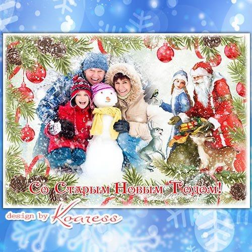 Новогодняя открытка с рамкой для фото - Со Старым Новым Годом