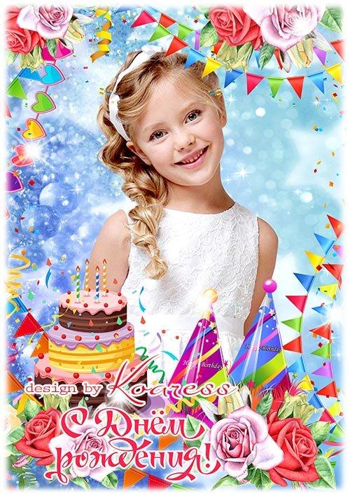 Детская поздравительная открытка с рамкой для фото к Дню Рождения - Happy Birthday frame for kids