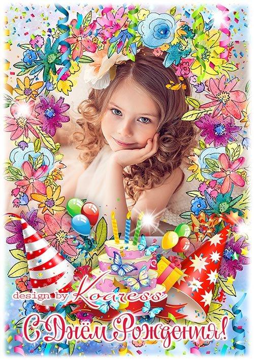 Детская открытка с рамкой для фото к Дню Рождения с цветами и тортом - Happy Birthday frame for kids
