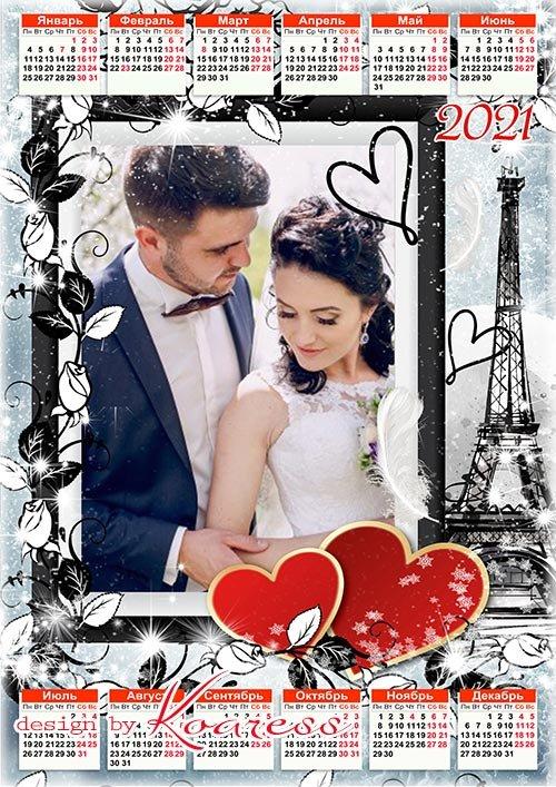 Романтический календарь на 2021 год - Пусть будет жизнь прекрасной сказкой