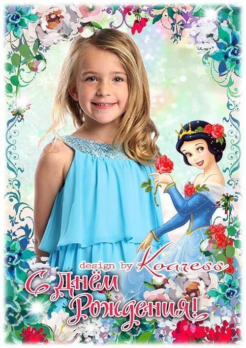 Детская открытка с рамкой для поздравления с  Днем Рождения - Happy Birthday frame for kids