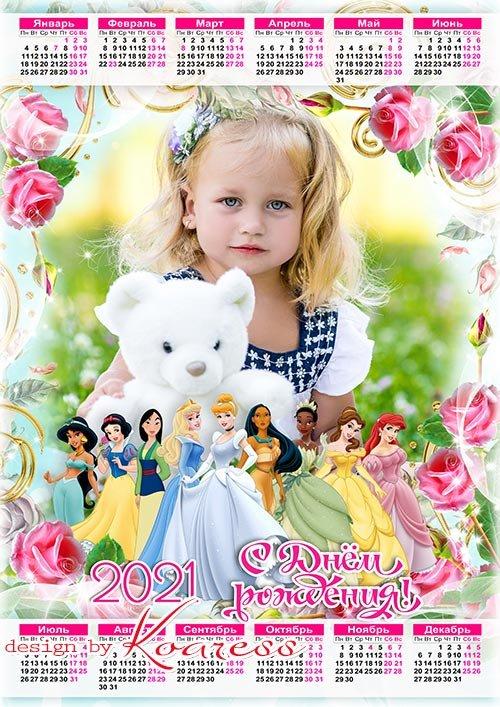 Календарь-поздравление с Днем Рождения для девочки на 2021 год - Happy Birthday calendar 2021 for girls