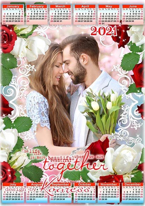 Романтический календарь на 2021 год - Когда мы вместе, солнце светит ярче