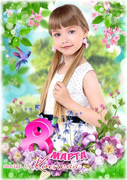 Детская рамка для портретных фото к 8 Марта - March 8 frame for kids