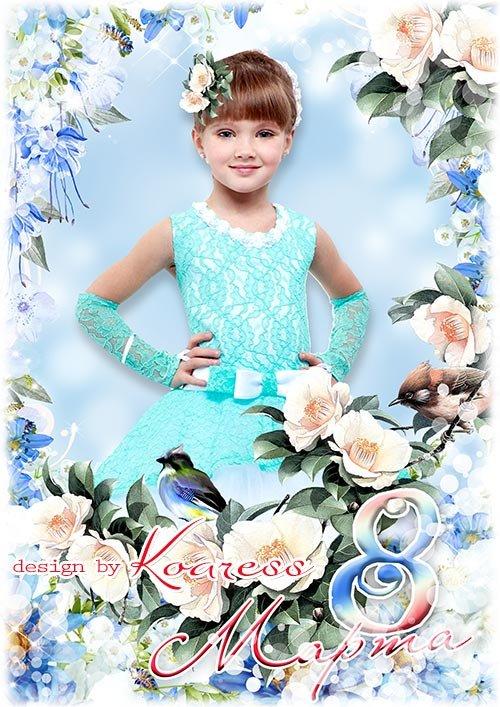Детская рамка для портретных фото к 8 Марта - March 8 frame for girls photos
