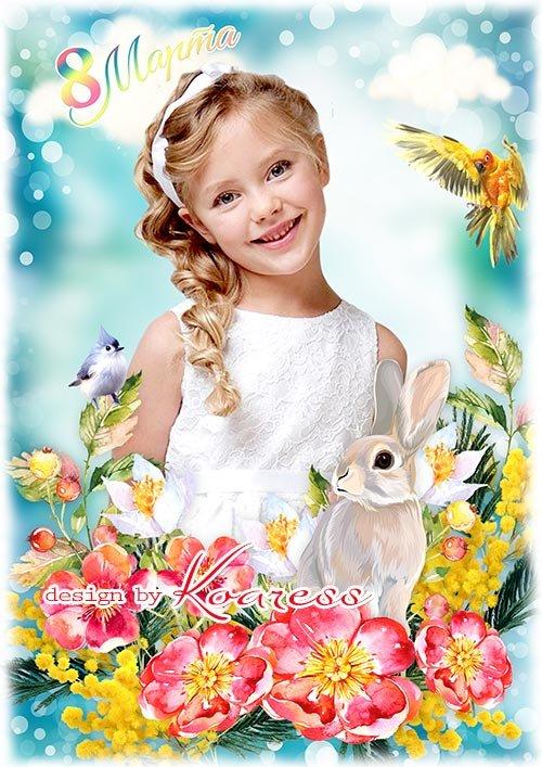 Детская рамка для портретных фото к 8 Марта - Нежной веточкой мимозы в гости к нам весна пришла