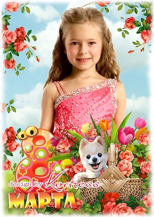 Фоторамка для детских весенних портретов - Солнце светит ярко в день 8 Марта